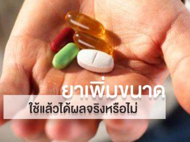 ยาเพิ่มขนาดใช้แล้วได้ผลจริงหรือไม่