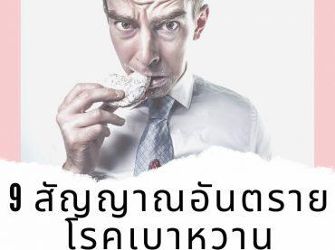 9 สัญญาณอันตรายโรคเบาหวาน