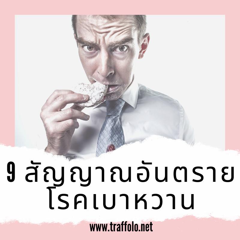 9 สัญญาณโรคเบาหวาน 01