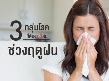 3 กลุ่มโรคที่ต้องระวังในช่วงฤดูฝน 01