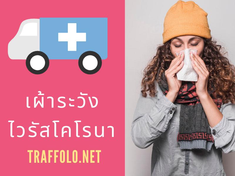 ประเทศไทยคุมเข้มเฝ้าระวังไวรัสโคโรนา